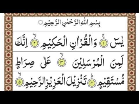 Surah Yaseen Full {surah Yaseen Full HD Text} Surah Yaseen In Arabic