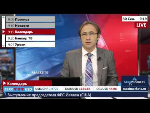 30.09.15 (9:00 MSK) - Календарь рынка Форекс. MaxiMarkets форекс ТВ.