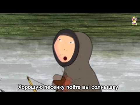 Эскимосская сказка Песня на эвенском языке с русскими субтитрами