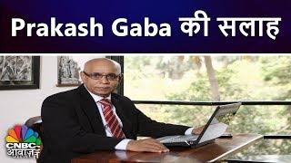 Prakash Gaba की सलाह Hold करें Reliance और बेचें Kalptaru Power | CNBC Awaaz
