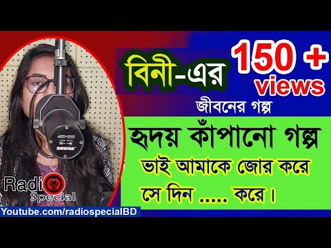 Bini - Jiboner Golpo - Hello 8920 - Radio Special