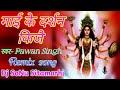 Mai Ke Darshan Kije Pawan Singh Bhakti Official Mix Dj mp3 song Thumb
