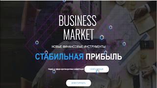 СКАМ!!! Стартанул Новый ХАЙП business-market.pro Я зашел и заработаю 3 тарифа