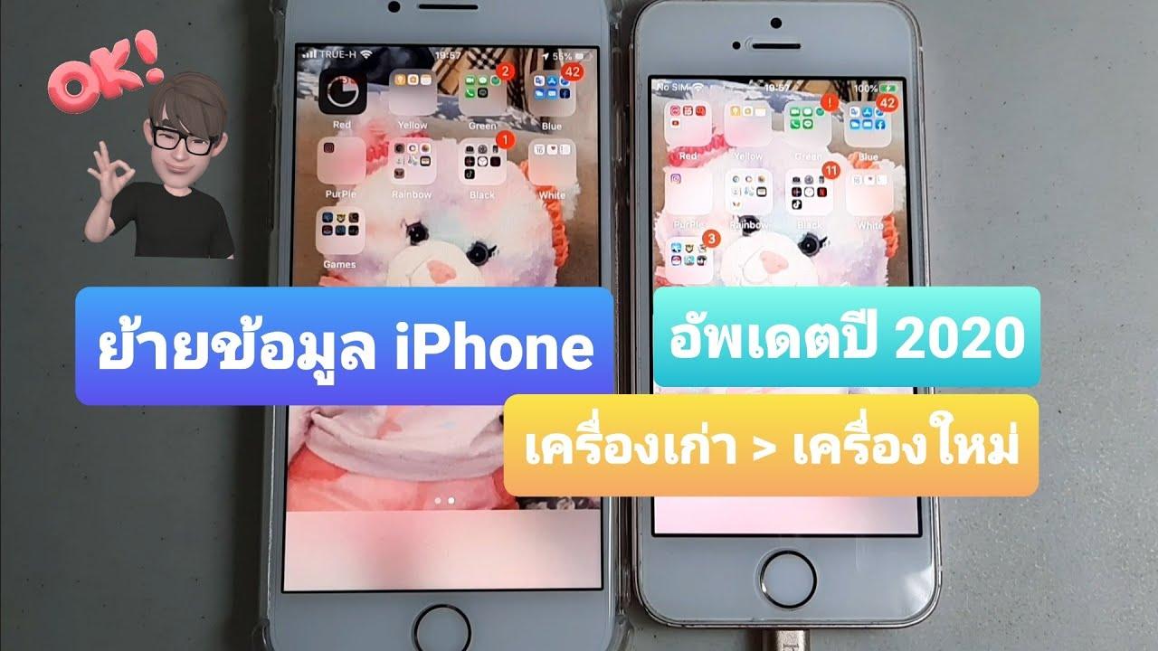 วิธีย้ายข้อมูล iPhone เครื่องเก่า ไป iPhone เครื่องใหม่ (อัพเดตปี 2020)