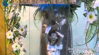 видео Декоративные фонтаны по стеклу: Афродита