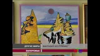 Новости МТМ - В библиотеке имени Горького открылась выставка фэнтези-кaртин - 20.06.2013