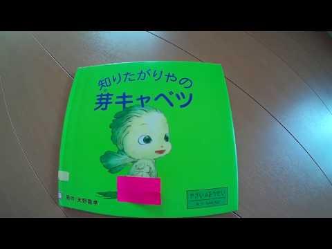 絵本、「ファイナルファンタジー」のビジュアルコンセプトを手がけるクリエイター天野喜孝さんの「知りたがりやの芽キャベツ」です。 対象年...