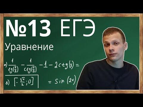 📌Тригонометрическое уравнение из профильного уровня ЕГЭ по математике (№13). От Николая