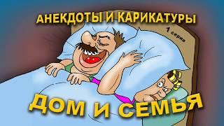 Анекдоты и карикатуры дом и семья