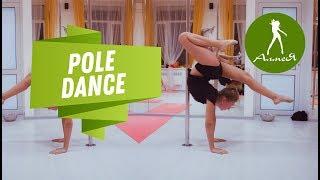 Тренировка Pole Dance -  студия танцев Алмея г.Харьков. Запишись на занятие!