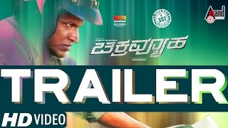 Chakravyuha | Full HD Trailer | Puneeth Rajkumar | Rachita Ram | SS Thaman
