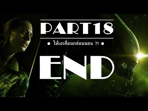 [ LIVE ] Alien: Isolation - Part18 END - ให้เอเลี่ยนกล่อมนอน ?! - Thai Caster