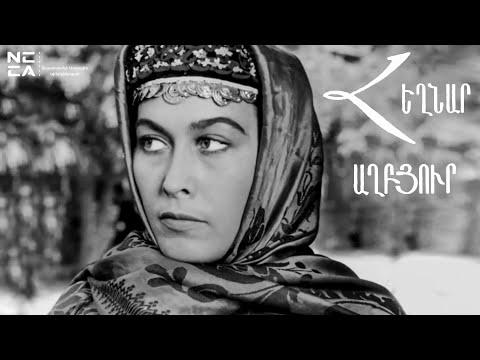 ՀԵՂՆԱՐ ԱՂԲՅՈՒՐ 1970 - Հայկական ֆիլմ / HEGHNAR AGHBYUR 1970 - Haykakan Film