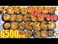 【MUKBANG】 [ADDICTING SPICINESS!!] Melty Cheese Dakgalbi Kimbap♡!! [16 Servings] 6500kcal [Use CC]
