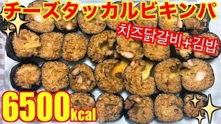 【MUKBANG】 [ADDICTING SPICINESS!!] Melty Cheese Dakgalbi Kimbap♡!! [16 Servings] 6500kcal [Use CC]