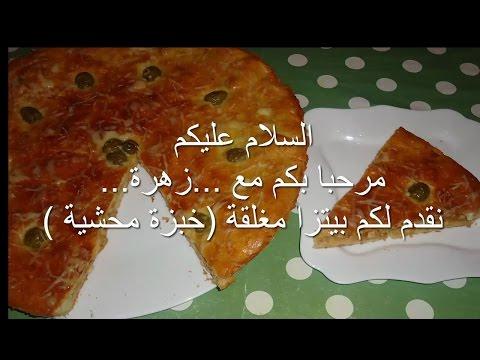 صورة  طريقة عمل البيتزا طريقة عمل بيتزا مغلقة (خبزة محشية ) بعجينة هشيشة وحشوة لذيذة طريقة عمل البيتزا من يوتيوب