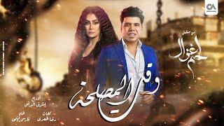 وقت المصلحة - عمر كمال | من مسلسل لحم غزال - Waqt Al maslaha - Omar Kamal