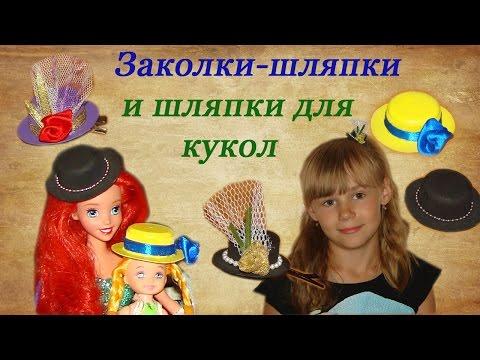 Как сделать шляпки для кукол и шляпки заколки своими руками смотреть в хорошем качестве