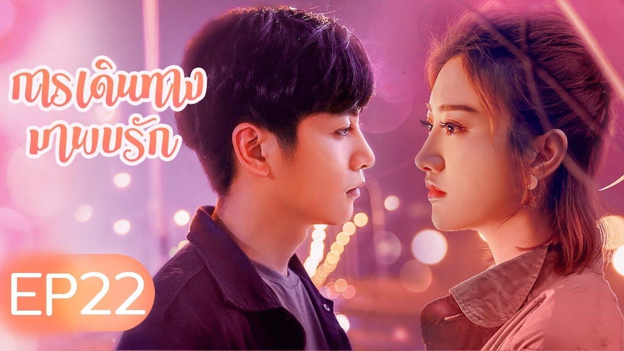 [ซับไทย]ซีรีย์จีน | การเดินทางมาพบรัก (A Journey to Meet Love ) | EP22 Full HD | ซีรีย์จีนยอดนิยม