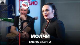 Елена Ваенга - Молчи (LIVE  Авторадио)