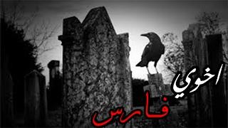 قصص جن : اخوي فارس !!!