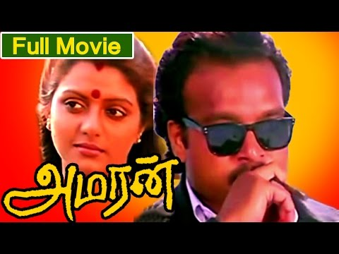 Tamil Full Movie | Amaran [ Action Movie ] | Karthik, Bhanupriya, Radha Ravi, Shammi Kapoor