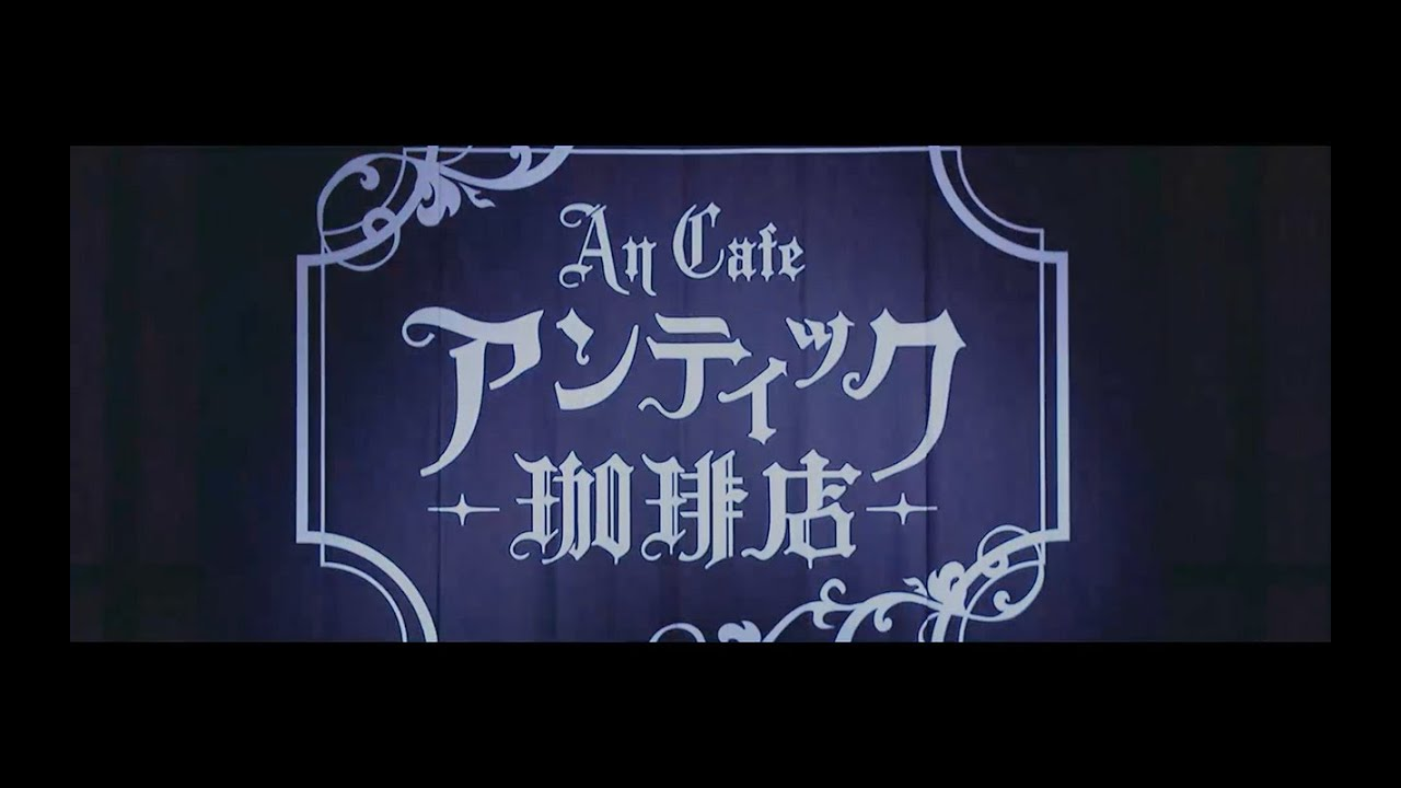 アンティック-珈琲店-