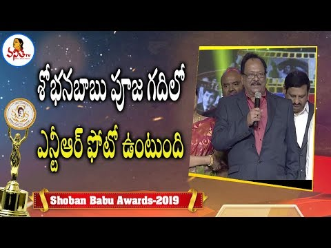 Krishnam Raju about Sobhan Babu | Sobhan Babu Prestigious Awards 2019 | Vanitha TV