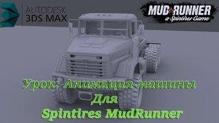 Урок: Анимация Машины Для Spintires MudRunner
