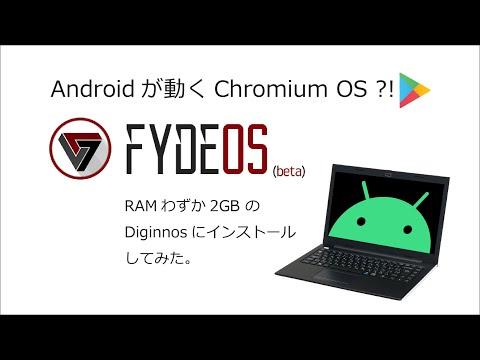 Android アプリが使える Chromium OS を残念マシンにインストールしてみた。