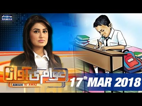 Awam Ki Awaz   SAMAA TV   17 March 2018