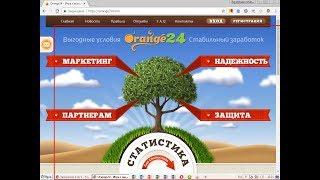 КРАСИВАЯ ЭКОНОМИЧЕСКАЯ ИГРА БЕЗ БАЛЛОВ ORANGE24 FARM