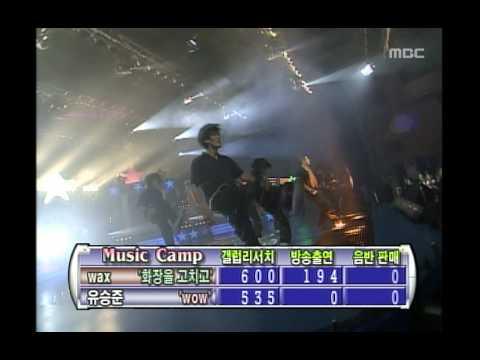 음악캠프 - Yoo Seung-jun - Wow, 유승준 - 와우, Music Camp 20011013
