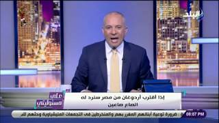 أحمد موسى : «اذا اقترب اردوغان من مصر سنرد له الصاع صاعين»