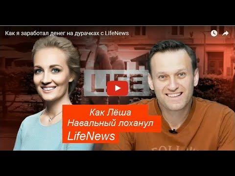 Как Лёша Навальный лоханул LifeNews / 18.08.2017 год