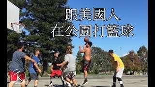 週末跟美國人打籃球,順便看看他們公園長怎樣!
