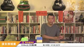 武漢肺炎與中國大外宣 - 02/03/20 「三不館」長版本