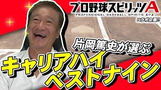 今日はコナミのプロスピAとコラボ!! キャリアハイだけでベストナイン組んでいくよ〜♪|片岡篤史チャンネル