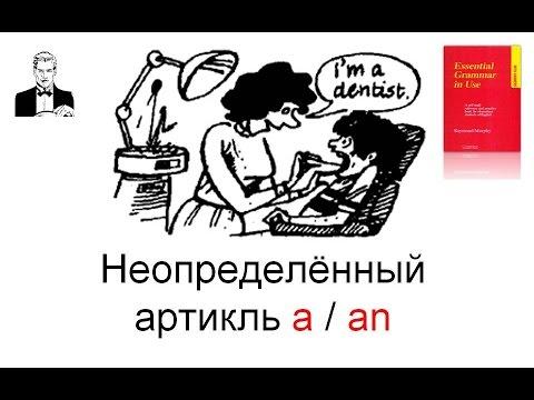 Неопределённый артикль в английском языке 'a / An'