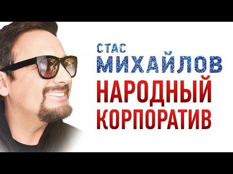 песни стаса михалова
