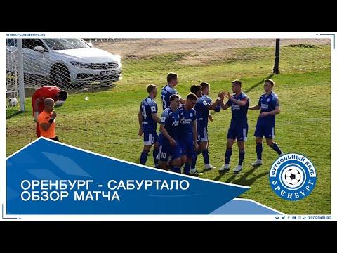 Сборы 2021. Оренбург-Сабуртало 1-2. Обзор матча