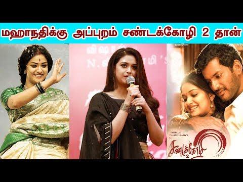 Sandakozhi2 Is My Best One After Mahanathi - Says Keerthi Suresh | #Sandakozhi2PressMeet #Kollywood