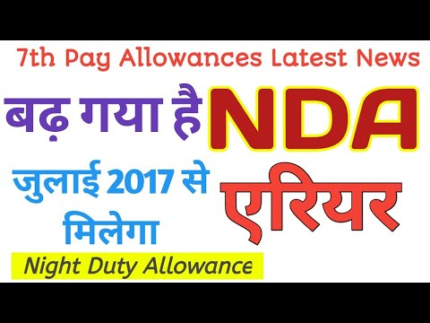 7th CPC : Revised Rate of Night Duty Allowance (NDA) for Central Government Employees