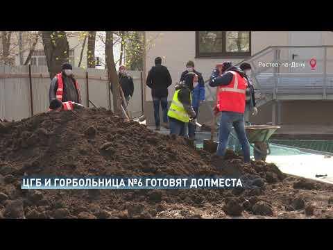 Губернатор проверил работу временных госпиталей в Ростове на базе ЦГБ и больницы №6