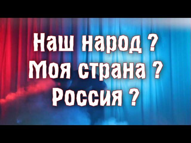 Алексей Котлов (#djdozhdik) - Наш народ! Моя страна! Россия!