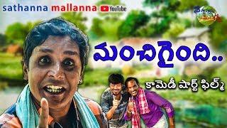 Manchigyndi Telugu Comedy Short Film | sathanna mallannna | Mallikharjun, Pothu Sathyam