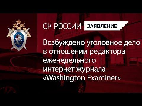 В отношении редактора интернет-журнала «Washington Examiner» возбуждено уголовное дело