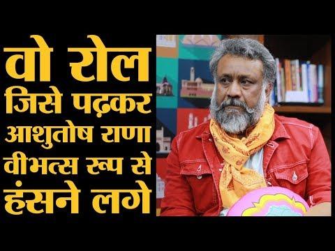 उनका ये रोल Rishi Kapoor ने भी लेने की कोशिश की थी । Anubhav Sinha । Mulk । Ashutosh Rana