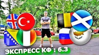 ЭКСПРЕСС КФ : 6.3 | РОССИЯ - КИПР | ИСЛАНДИЯ - ТУРЦИЯ | ЕВРО 2020 | ПРОГНОЗ И СТАВКА | 11.06.19