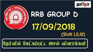 RRB Group D Exam Full Analysis (17/09/2018)